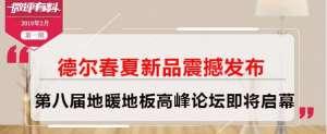 德尔地板春夏新品震撼发布 第八届地暖地板高峰论坛即将启幕 吐鲁番